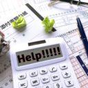 個人事業主の開業準備で必要な提出書類