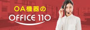 OA機器のOFFICE110